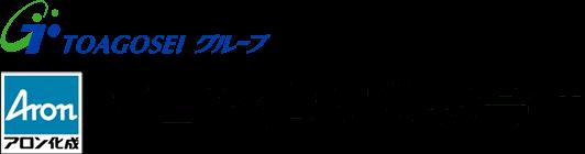 アロン化成株式会社