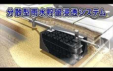 分散型雨水浸透システム