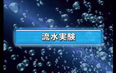 アロンホール[なめらか]流水実験