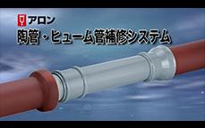 陶管・ヒューム管補修システム