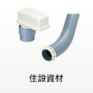 量水器・止水栓ボックス