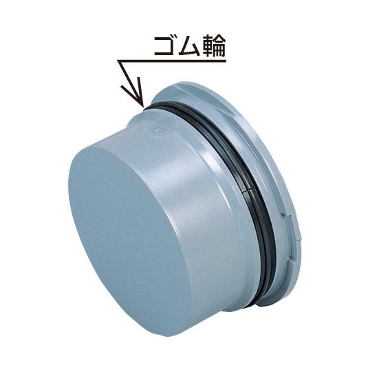 受口プラグ(ゴム輪付)