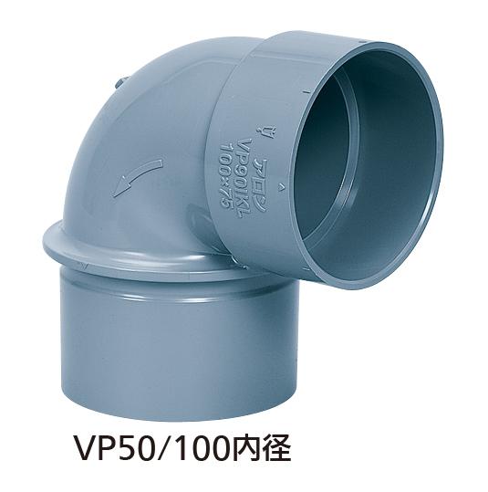VP管用異径90°片受けエルボ(VPパイプ内径接続)