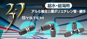 給水・給湯用3Dシステム