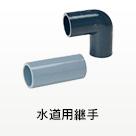 アルミ複合三層ポリエチレン管・継手