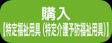 購入【特定福祉用具(特定介護予防福祉用具)】