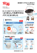 節水型ポータブルトイレ用バケツ