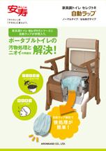 家具調トイレ セレクトR 自動ラップ