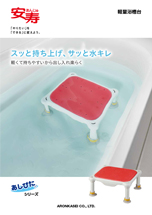 軽量浴槽台