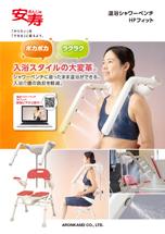 温浴シャワーベンチ HPフィット