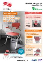 楽らく開閉シャワーベンチ Sコンパクト/CN