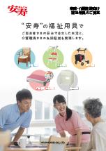 病院・介護施設向け福祉用具のご提案