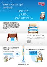 家具調トイレAR-SA1 ライト(シャワピタ)