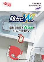 入浴介護用品 防カビW(ダブル)