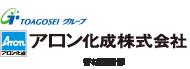 東亞合成グループ アロン化成株式会社