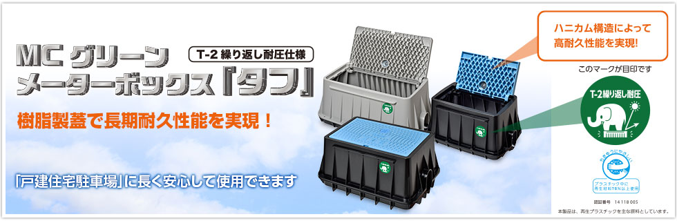 MCグリーン メーターボックス