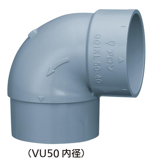 異径90°片受けエルボ(VUパイプ内径接続)