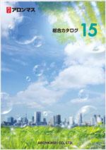 総合カタログ 15