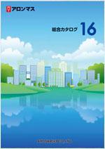 総合カタログ 16