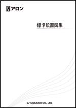 総合カタログ 14